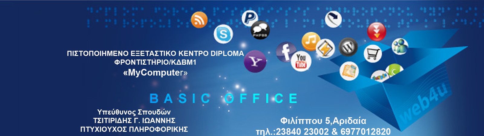 dipoma_mycomputer_aridaia