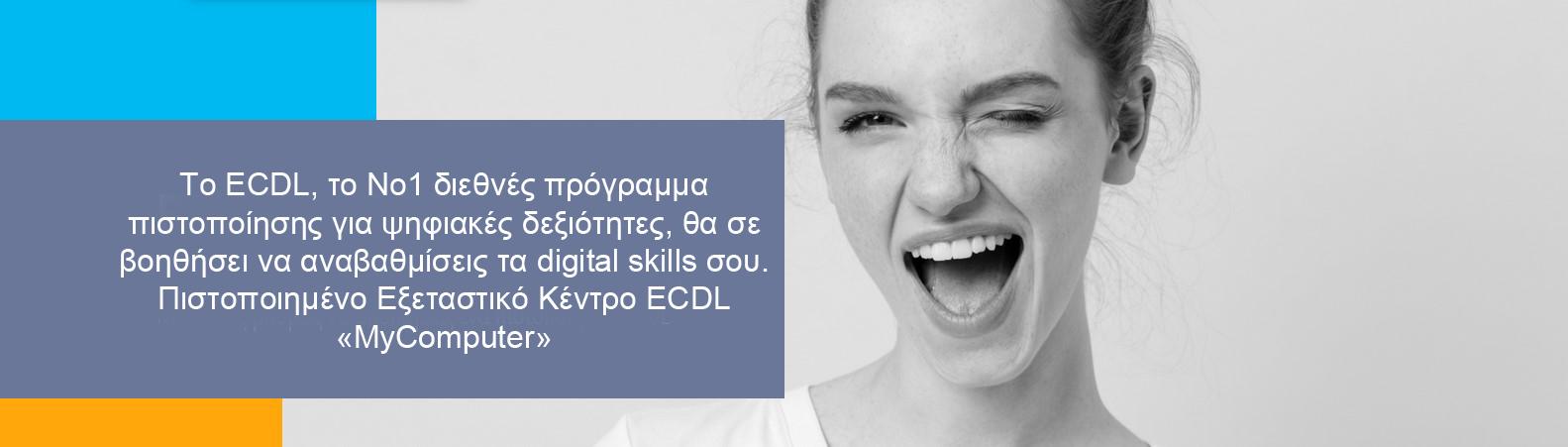 ecdl_mycomputer